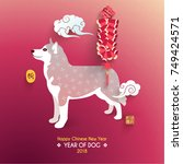 chinese new year 2018 year of... | Shutterstock .eps vector #749424571