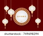 chinese happy new year.  symbol ...   Shutterstock .eps vector #749698294