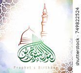 islamic mawlid greeting with... | Shutterstock .eps vector #749822524