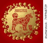 Stock vector chinese new year emblem year of dog vector illustration hieroglyph translation dog happy 749968729