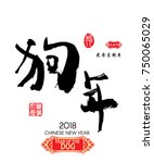 chinese calligraphy translation ...   Shutterstock .eps vector #750065029