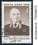 ussr   circa 1976  a stamp... | Shutterstock . vector #75008872