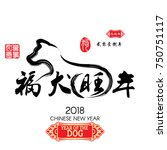 calligraphy lucky dog and year...   Shutterstock .eps vector #750751117