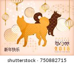 chinese new year 2018. zodiac... | Shutterstock .eps vector #750882715