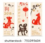 happy chinese new year banners... | Shutterstock .eps vector #751095604