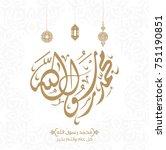 vector of mawlid al nabi....   Shutterstock .eps vector #751190851