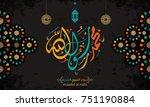 vector of mawlid al nabi.... | Shutterstock .eps vector #751190884