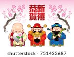 three cute chinese gods which... | Shutterstock .eps vector #751432687