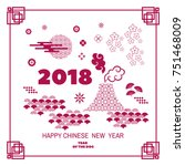 happy chinese  2018 new year.... | Shutterstock .eps vector #751468009