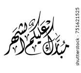 "arabic calligraphy of ""mubarak... | Shutterstock .eps vector #751621525"