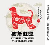 year of the dog with paper cut... | Shutterstock .eps vector #751659631