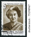 ussr   circa 1984  postage... | Shutterstock . vector #75198967