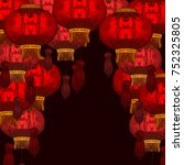 chinese round paper lantern art.... | Shutterstock .eps vector #752325805