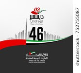 united arab emirates national... | Shutterstock .eps vector #752755087