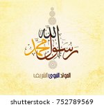 birthday of the prophet... | Shutterstock .eps vector #752789569