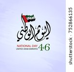 united arab emirates national... | Shutterstock .eps vector #752866135