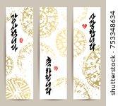 vertical banner set. korean... | Shutterstock .eps vector #753348634