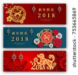 2018 chinese new year paper... | Shutterstock .eps vector #753665869