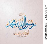 arabic and islamic calligraphy... | Shutterstock .eps vector #753706474
