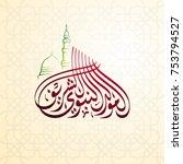 islamic mawlid arabic... | Shutterstock .eps vector #753794527
