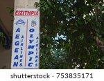 athens  greece   november 3 ... | Shutterstock . vector #753835171