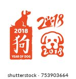 chinese new year of the dog... | Shutterstock .eps vector #753903664