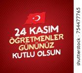 november 24th turkish teachers... | Shutterstock .eps vector #754477765