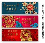 2018 chinese new year paper... | Shutterstock .eps vector #754626745
