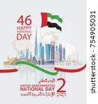 vector poster of united arab... | Shutterstock .eps vector #754905031