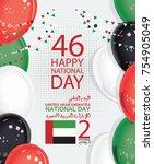 vector poster of united arab... | Shutterstock .eps vector #754905049