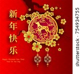 2018 chinese new year paper... | Shutterstock .eps vector #754934755