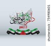 united arab emirates   uae  ... | Shutterstock .eps vector #754980601