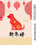 year of the dog chinese new... | Shutterstock .eps vector #755191285