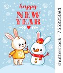christmas and happy new year... | Shutterstock .eps vector #755325061