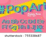 vector font in pop art style.... | Shutterstock .eps vector #755338687