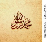 arabic and islamic calligraphy... | Shutterstock .eps vector #755369641