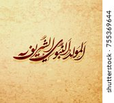 arabic and islamic calligraphy... | Shutterstock .eps vector #755369644