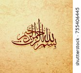 arabic and islamic calligraphy... | Shutterstock .eps vector #755406445