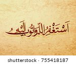 arabic and islamic calligraphy... | Shutterstock .eps vector #755418187