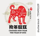 year of the dog with paper cut... | Shutterstock .eps vector #755490109