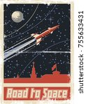 road to space. vector retro... | Shutterstock .eps vector #755633431
