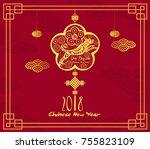happy chinese new year 2018... | Shutterstock . vector #755823109