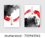 red and black abstract... | Shutterstock .eps vector #755965561