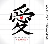 vector chinese characters  love | Shutterstock .eps vector #756181225