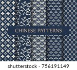 5  different chinese...   Shutterstock .eps vector #756191149