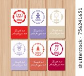 christmas gift tags. stickers... | Shutterstock .eps vector #756241651