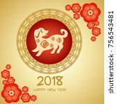 happy chinese new year 2018.... | Shutterstock .eps vector #756543481