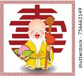 good fortune god long and good... | Shutterstock .eps vector #756662149