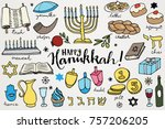 Hand Drawn Hanukkah Clipart Illustrations Including Menorah, Challah, Jewish Foods, Gelt, Dreidel, and More.   Shutterstock vector #757206205