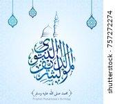 mawlid al nabi arabic... | Shutterstock .eps vector #757272274